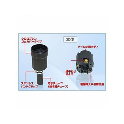 接地3P 引掛形コードコネクタボディ 防水型 30A 250V 黒