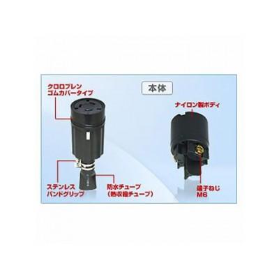 3P 引掛形コードコネクタボディ 防水型 60A 250V 黒