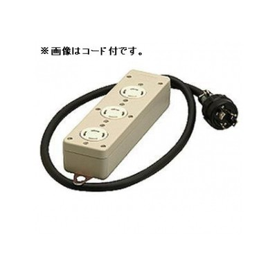 接地3P 引掛タップ 3個口 コードなし 20A 250V