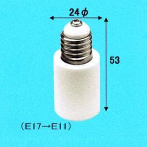 E17→E11 ソケット変換アダプター ホワイト