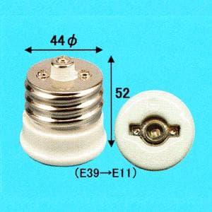 E39→E11 ソケット変換アダプター ホワイト