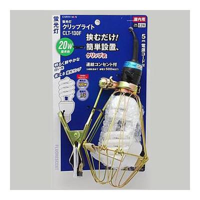 クリップライト 20W 昼光色 E26 電球形蛍光灯・連結コンセント付