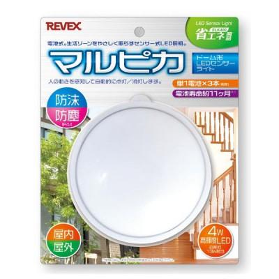 LEDセンサーライト(ドーム形) マルピカ