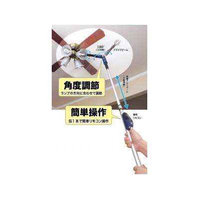 電動ランプチェンジャー 1.8mセット
