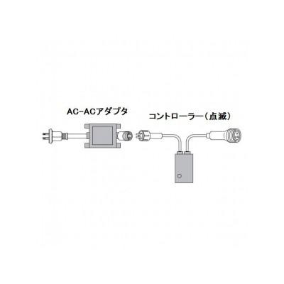 LEDピカライン (ローボルト24V) コントローラーセット