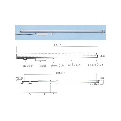 看板灯ホルダー K型(低力率)グロー式 60Hz用 200V 30W