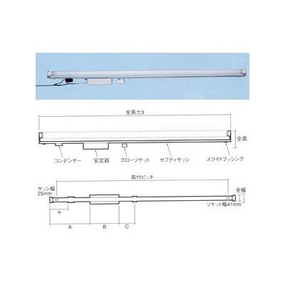 看板灯ホルダー K型(高力率)グロー式 60Hz用 200V 32W