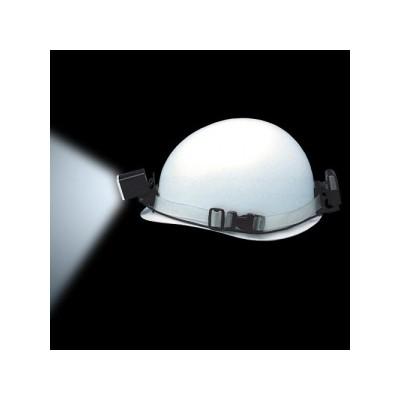 LEDヘルメットライト 手元・足元灯タイプ 広角 ゴムバンド式