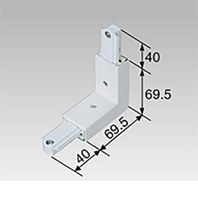 ライティングレール用垂直ジョインタ(内角) 白 15A 125V