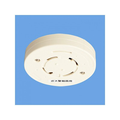 住宅用ガス警報器 ガス当番 丸型ベース(4端子式)
