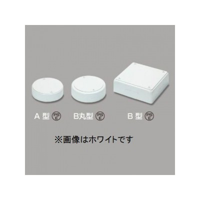 ジャンクションボックス B丸型 ミルキーホワイト  メタルエフモール付属品