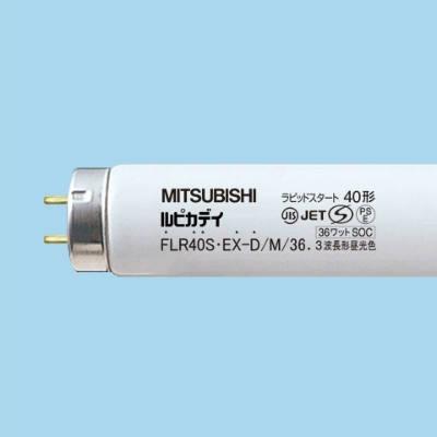 蛍光ランプ 直管ラピッドスタート形 ルピカ 40形 3波長形昼光色 口金G13
