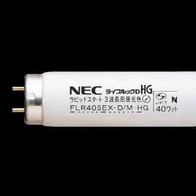 蛍光ランプ ライフルックHG 直管スタータ形 3波長形 20形 昼光色 G13