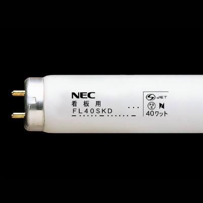 蛍光ランプ めだっ輝 直管スタータ形 看板用(業務用) 40形 G13