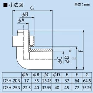 断熱ドレンホース(DSH-20N)用 VP管エルボ 画像2