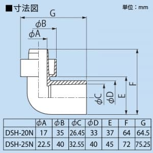 断熱ドレンホース(DSH-25N)用 VP管エルボ 画像2