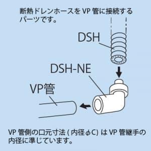 断熱ドレンホース(DSH-25N)用 VP管エルボ 画像3