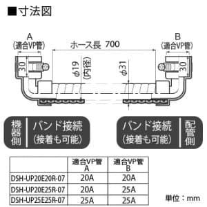 継手付き断熱ドレンホース 《ドレンあげゾウ》 ERエルボタイプ ホース長:700mm 適合VP管:A-20A/B-25A 画像2