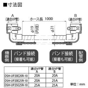 継手付き断熱ドレンホース 《ドレンあげゾウ》 ERエルボタイプ ホース長:1000mm 適合VP管:A-25A/B-25A 画像2
