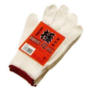 軍手 純綿 極(5本編み) 厚手タイプ 12双組 サイズ:フリー
