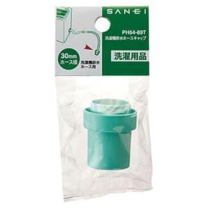 洗濯機排水ホースキャップ ホース内径30mm用