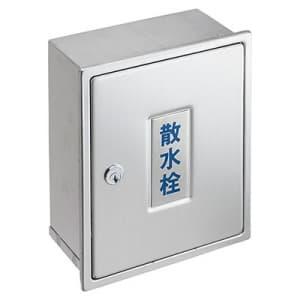 カギ付散水栓ボックス(壁面用) ガーデニング ヘアライン仕上 外寸:235×190×95mm