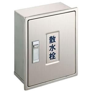 散水栓ボックス(壁面用) ガーデニング ヘアライン仕上 外寸:235×190×95mm