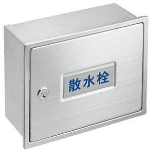 散水栓ボックス(壁面用) ガーデニング ヘアライン仕上 カギ付 外寸:190×235×95mm