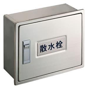 散水栓ボックス(壁面用) ガーデニング ヘアライン仕上 外寸:190×235×95mm