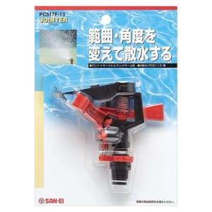 PCパートサークルスプリンクラー上部 ガーデニング 設定範囲散水 シールテープ付 口径:4.0mm