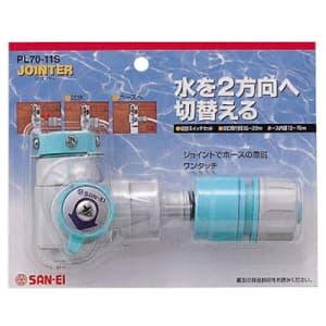 切替スイッチセット ガーデニング 吐水口外径15〜20mm用 ビス止め式