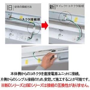 一体型LEDベースライト《iDシリーズ》 40形 直付型 Dスタイル W230 一般タイプ 4000lmタイプ FLR40形×2灯器具節電タイプ 昼白色 非調光タイプ 画像4