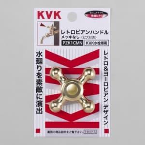 レトロピアンハンドル メッキ無 KVK専用