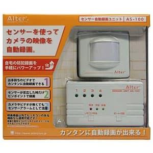 センサー自動録画ユニット センサー防滴設計(IP44) 画像3