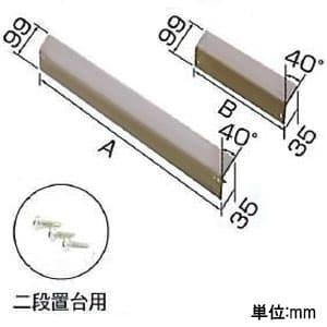 足掛け防止カバー 《アルミキーパー》 二段置台用 耐食アルミ合金
