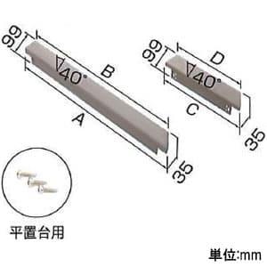 足掛け防止カバー 《アルミキーパー》 平置台用 耐食アルミ合金
