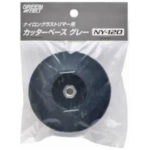 ナイロングラストリマー用カッターベース グレー