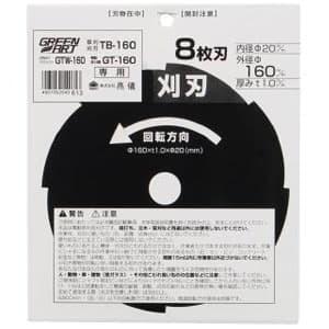 草刈刃 8枚刃 外径φ160mm