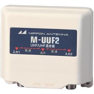 家庭用混合器 UHF/UHF 屋外用 防滴構造