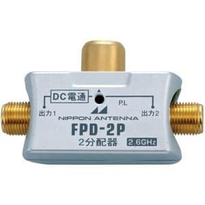 2分配器 CS・BS対応 全電通タイプ 屋内用 DC専用 コンセント挿し込み型 金メッキ仕様