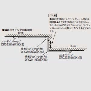 ライティングレール用フィードインキャップ 黒 15A 125V 画像5