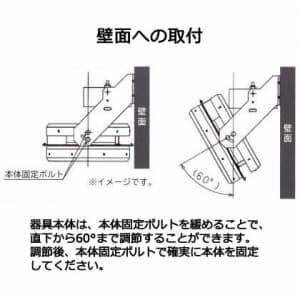 高天井用LED器具 拡散パネル付 壁直付形 250Wクラス 点灯方式:照度補正形 配光角:60° 200〜242V 【受注生産品】 画像2