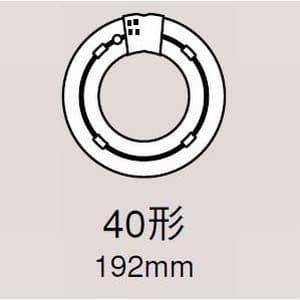 二重環形蛍光ランプ 《きらりUV ぺアルミック》 40形 3波長形昼光色 画像2