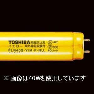 クリーンルーム用蛍光ランプ 直管 ラピッドスタート形 40W 黄色