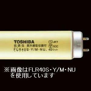 低誘虫蛍光ランプ(旧称:防虫用蛍光ランプ) 飛散防止機能付 直管 ラピッドスタート形 40W 黄色