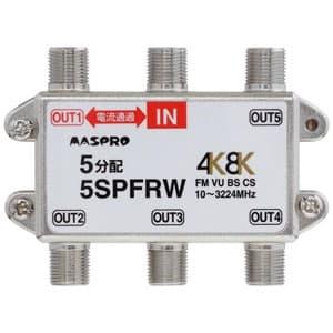 5分配器 4K・8K衛星放送対応 1端子電流通過型 屋内用