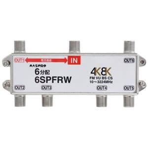 6分配器 4K・8K衛星放送対応 1端子電流通過型 屋内用