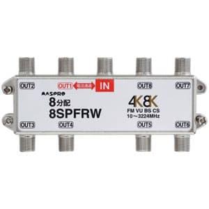 8分配器 4K・8K衛星放送対応 1端子電流通過型 屋内用