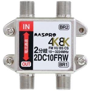 2分岐器 4K・8K衛星放送対応 電流通過型 屋内用