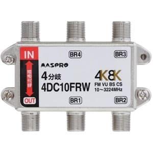 4分岐器 4K・8K衛星放送対応 電流通過型 屋内用